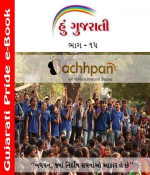 Hu Gujarati 15