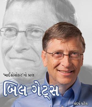 Microsoft no Pran  Bill Gates
