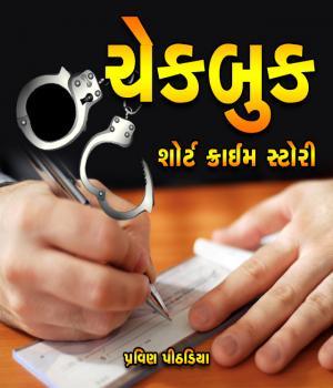 Chequebook full book