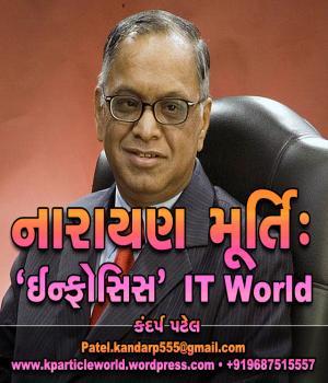 Narayan Murthi: Infosys - IT World