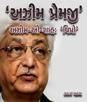 Azim Premji  Azim-O-Shah: Wipro