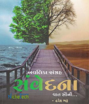 Samvedana Short story collection