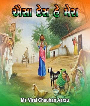 Aisa Desh He Mera