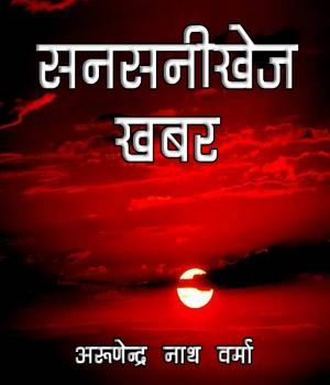 Sansanikhej Khabar