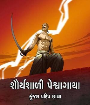 Bajirao Peshwa Story