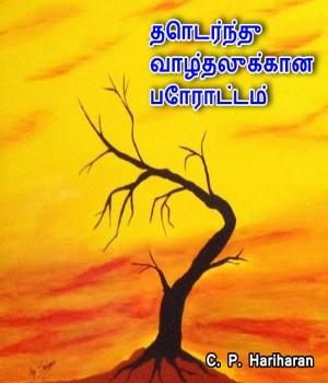 Struggle for survival - Tamil