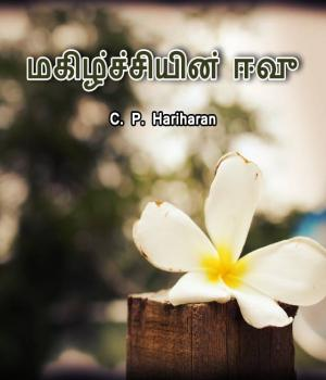 Happiness quotient - Tamil Version