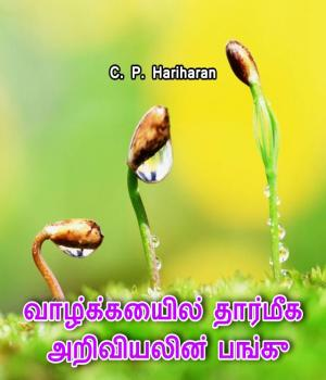 Role of moral science inour lives - Tamil version