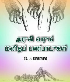 Declining human values - Tamil version