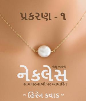 Necklace - Chapter 1
