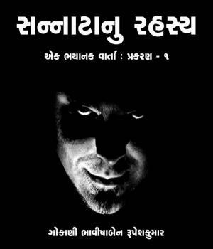 Sannatanu Rahashy - Part 1