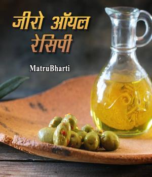 Ziro oil recipe