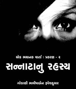 Sannatanu Rahashy - Part 2