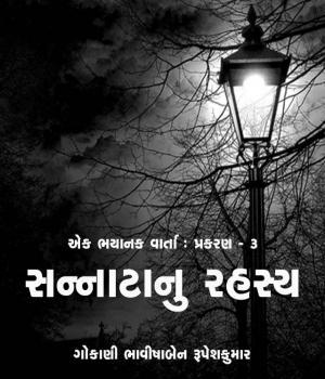 Sannatanu Rahashy - Part 3
