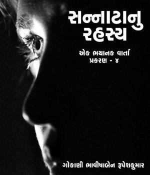 Sannatanu Rahashy - Part 4