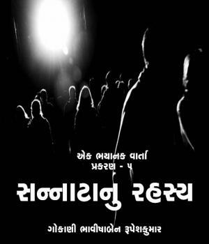 Sannatanu Rahashy - Part 5