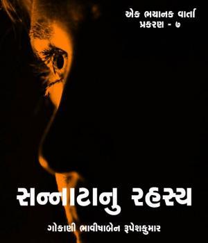 Sannatanu Rahashy - Part 7