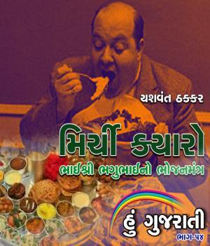 Mirchi Kyaro - Hu Gujarati