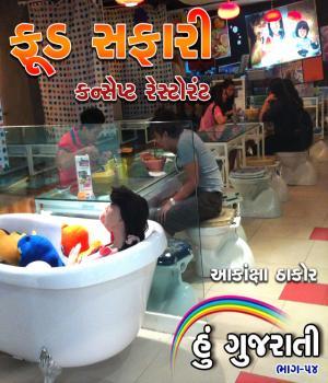 Food Safari - Hu Gujarati