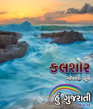 Kalshor - Hu Gujarati