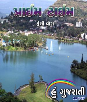 Prime Time - Hu Gujarati