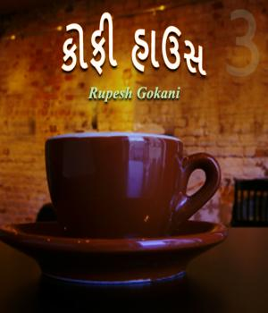 Coffee House - 3