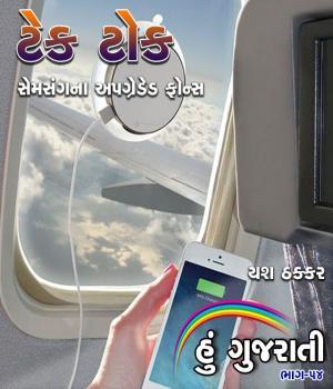 Take Tolk - Hu Gujarati