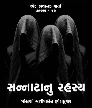 Sannatanu Rahashy - Part 12