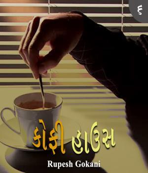 Coffee House - 6