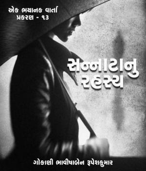 Sannatanu Rahashy - Part 13