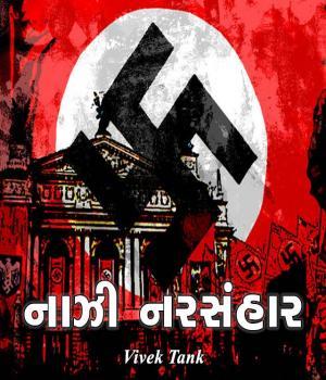 Nazi Narsanhar