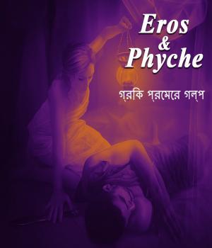 Eros   Phyche