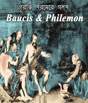 Baucis   Philemon