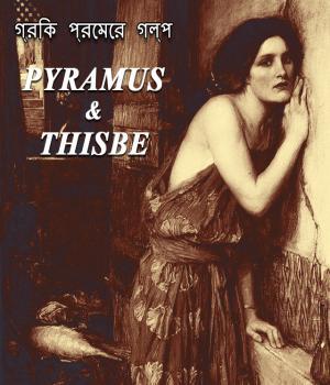 PYRAMUS   THISBE