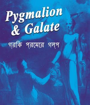 Pygmalion   Galate