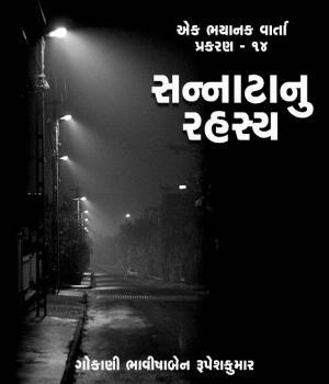 Sannatanu Rahashy - Part 14