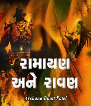 Ramayan ane Ravan
