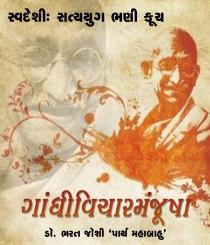 Gandhivichar Manjusha - 15