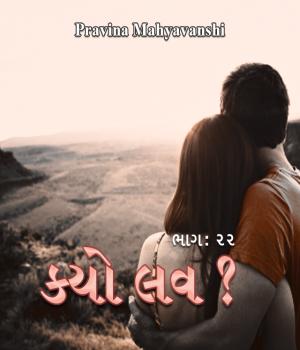 Kayo Love   - Part - 22