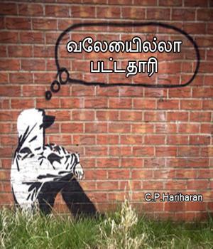 வேலையில்லா பட்டதாரி (Tamil)