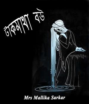 টাকমাথা বউ (Bengali)