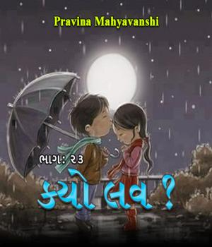 Kayo Love   - Part - 23