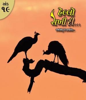 Hello Sakhi ri...   Ank - 19