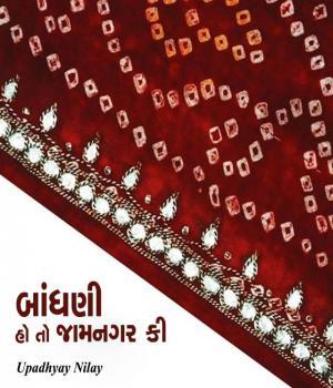 Bandhani ho to Jamnagar ki