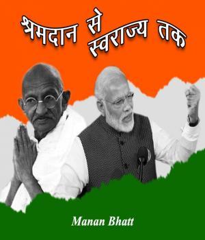 Shramdan se Swaraj Tak
