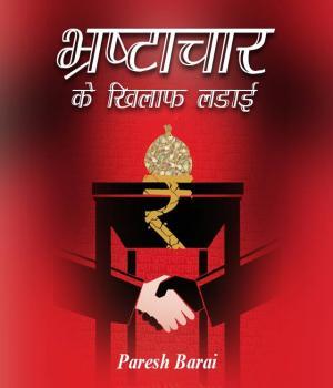 Bhrashtachar ke Khilaf Ladai