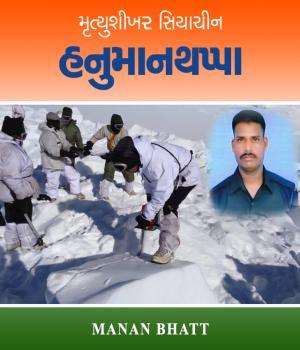 Mrutyushikhar siyachin - Hanumanthappa