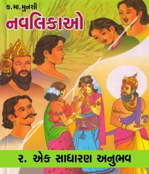 Ek Sadharan Anubhav