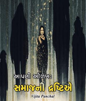 Aapani odakh : samaajni drashtiae
