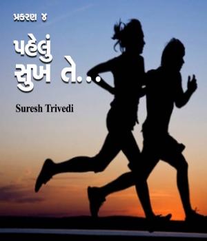 Pahelu Sukh te - 4